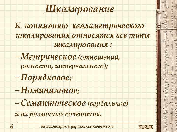 Шкалирование К пониманию квалиметрического шкалирования относятся все типы шкалирования : – Метрическое (отношений, разности,