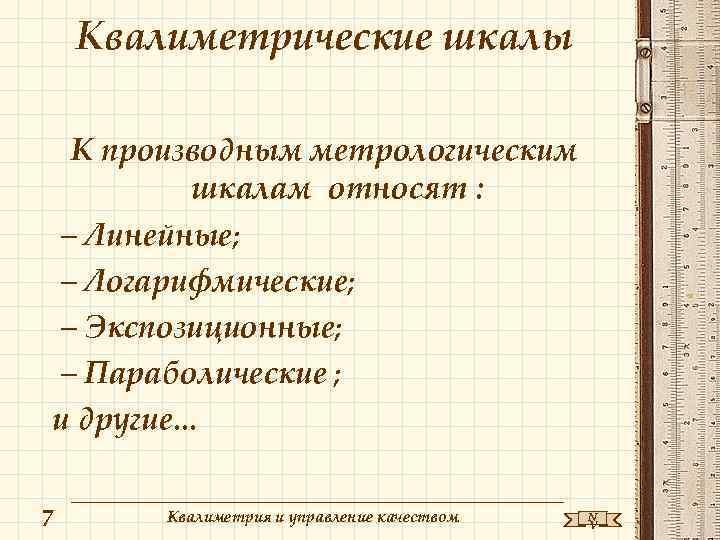Квалиметрические шкалы К производным метрологическим шкалам относят : – Линейные; – Логарифмические; – Экспозиционные;