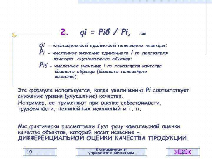 2. qi Pi qi = Piб / Pi, где - относительный единичный показатель качества;