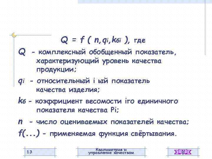 Q = f ( n, qi, kбi ), где Q - комплексный обобщенный показатель,