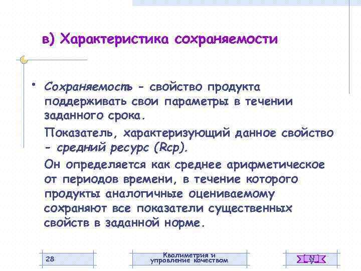 в) Характеристика сохраняемости • Сохраняемость - свойство продукта поддерживать свои параметры в течении заданного