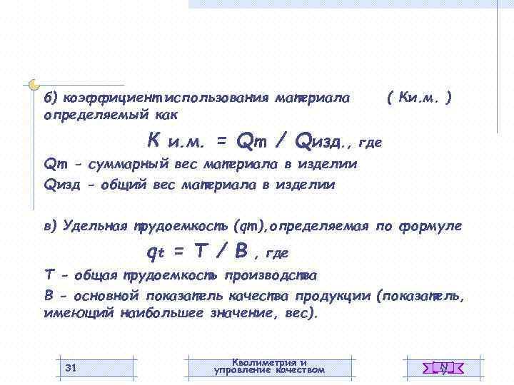 б) коэффициент использования материала определяемый как К и. м. = Qm / Qизд. ,