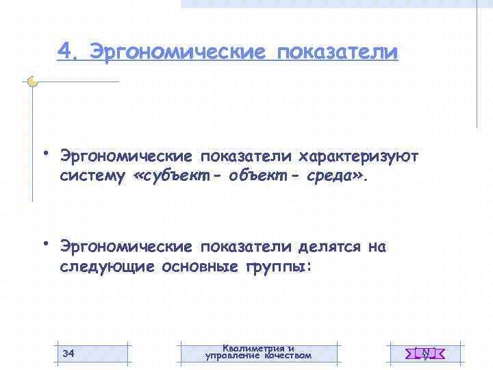 4. Эргономические показатели • Эргономические показатели характеризуют систему «субъект - объект - среда» .