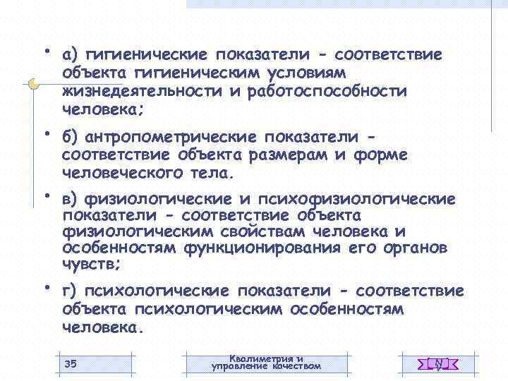 • • а) гигиенические показатели - соответствие объекта гигиеническим условиям жизнедеятельности и работоспособности