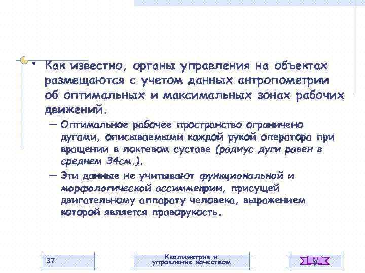 • Как известно, органы управления на объектах размещаются с учетом данных антропометрии об