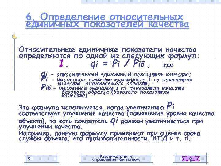 6. Определение относительных единичных показателей качества Относительные единичные показатели качества определяются по одной из