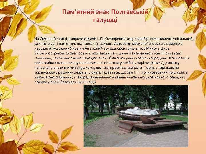 Пам'ятний знак Полтавській галушці На Соборній площі, напроти садиби І. П. Котляревського, в 2006