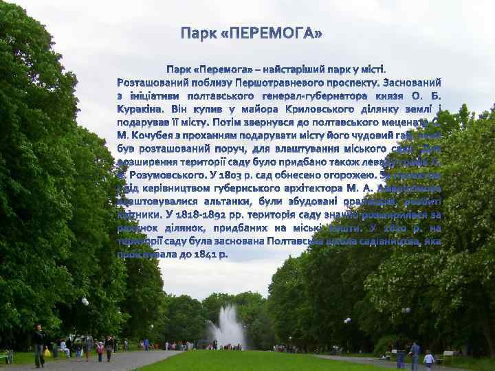 Парк «ПЕРЕМОГА»