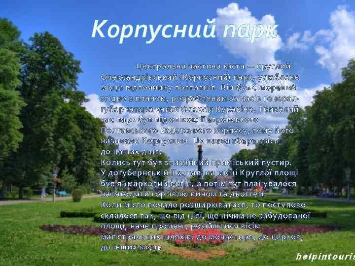 Корпусний парк Центральна частина міста — круглий Олександрівський (Корпусний) парк, улюблене місце відпочинку полтавців.