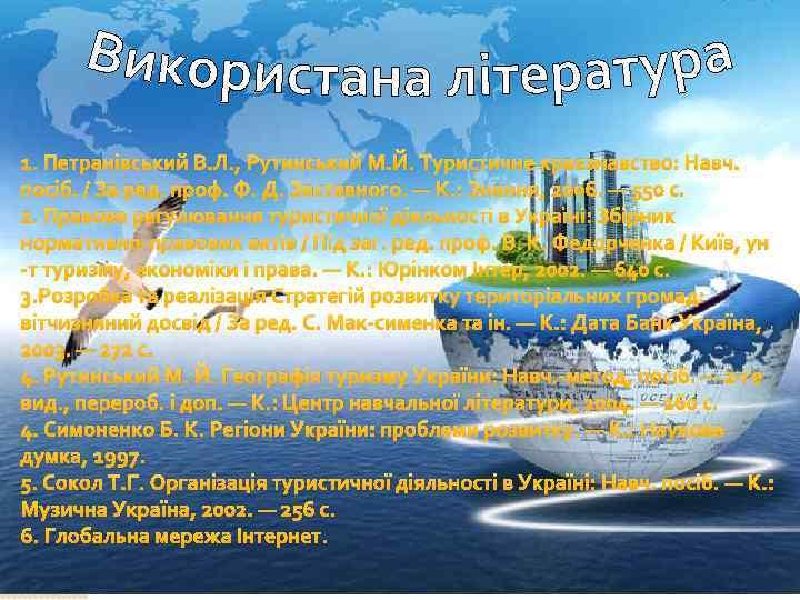 1. Петранівський В. Л. , Рутинський М. Й. Туристичне краєзнавство: Навч. посіб. / За