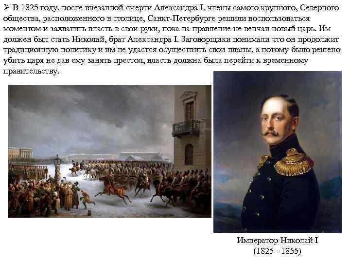 Ø В 1825 году, после внезапной смерти Александра I, члены самого крупного, Северного общества,