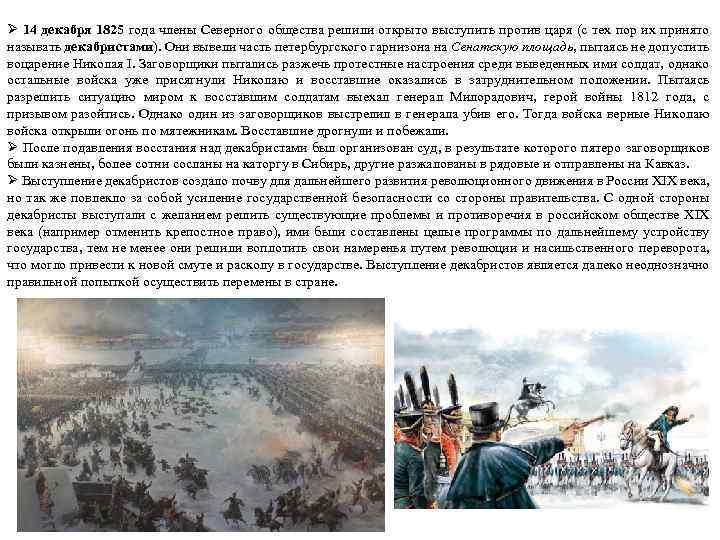 Ø 14 декабря 1825 года члены Северного общества решили открыто выступить против царя (с
