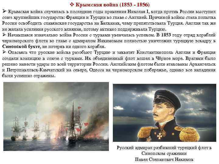 v Крымская война (1853 - 1856) Ø Крымская война случилась в последние годы правления
