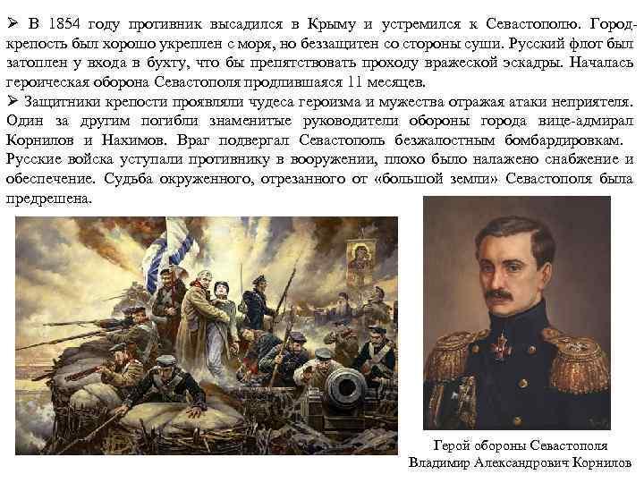 Ø В 1854 году противник высадился в Крыму и устремился к Севастополю. Городкрепость был