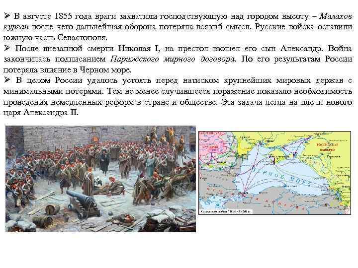 Ø В августе 1855 года враги захватили господствующую над городом высоту – Малахов курган