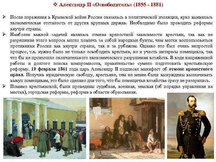 v Александр II «Освободитель» (1855 - 1881) Ø После поражения в Крымской войне Россия