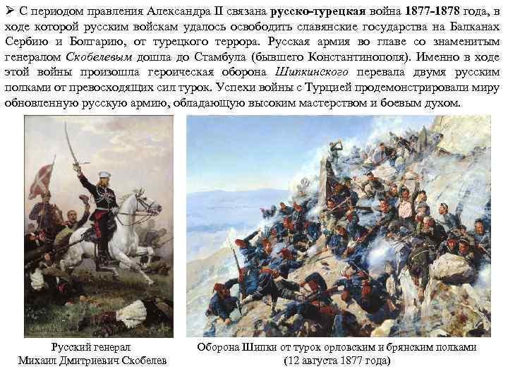 Ø С периодом правления Александра II связана русско-турецкая война 1877 -1878 года, в ходе