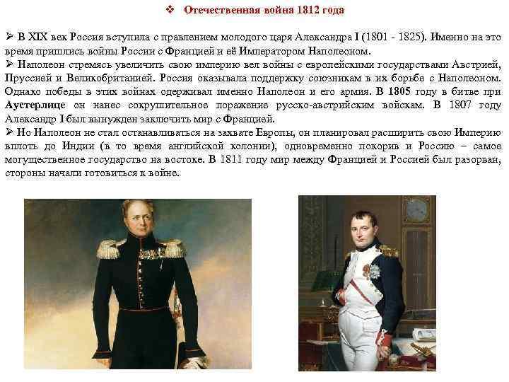 v Отечественная война 1812 года Ø В XIX век Россия вступила с правлением молодого