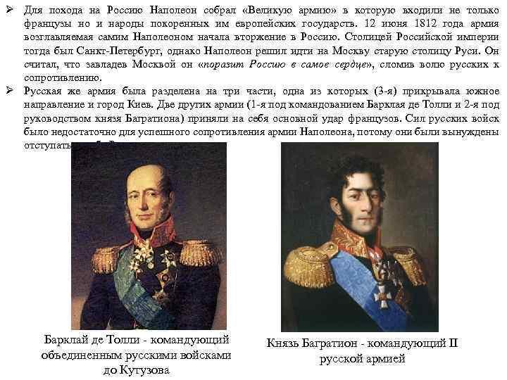 Ø Для похода на Россию Наполеон собрал «Великую армию» в которую входили не только