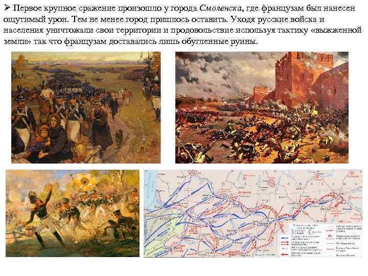 Ø Первое крупное сражение произошло у города Смоленска, где французам был нанесен ощутимый урон.