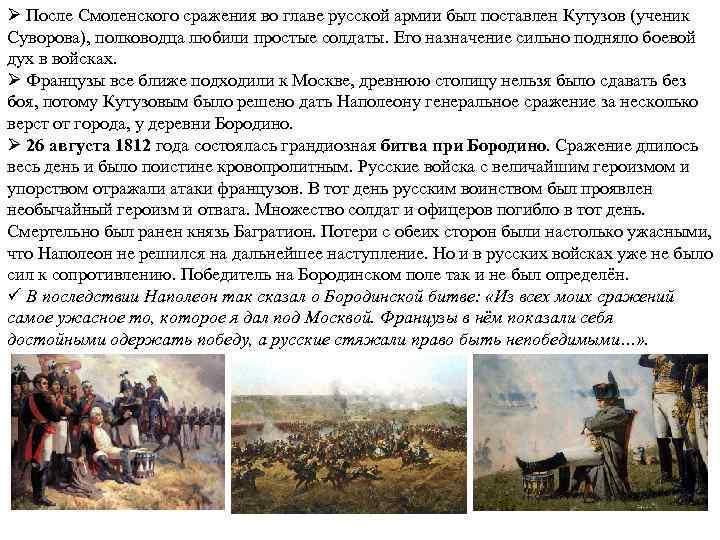 Ø После Смоленского сражения во главе русской армии был поставлен Кутузов (ученик Суворова), полководца
