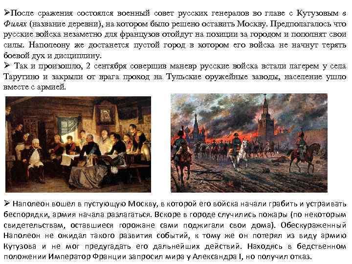 ØПосле сражения состоялся военный совет русских генералов во главе с Кутузовым в Филях (название