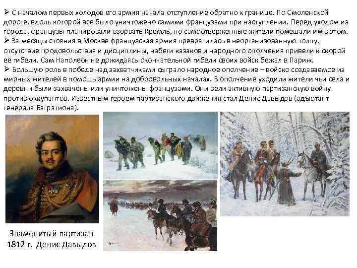 Ø С началом первых холодов его армия начала отступление обратно к границе. По Смоленской