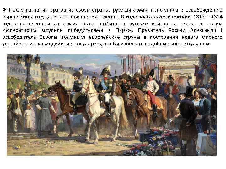 Ø После изгнания врагов из своей страны, русская армия приступила к освобождению европейских государств