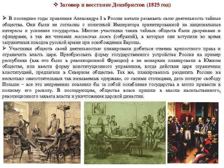 v Заговор и восстание Декабристов (1825 год) Ø В последние годы правления Александра I