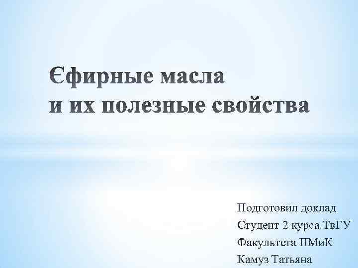 Подготовил доклад Студент 2 курса Тв. ГУ Факультета ПМи. К Камуз Татьяна