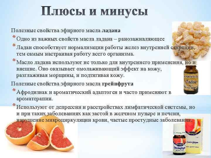 Полезные свойства эфирного масла ладана * Одно из важных свойств масла ладана – ранозаживляющее