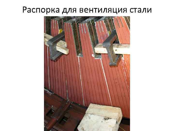 Распорка для вентиляция стали