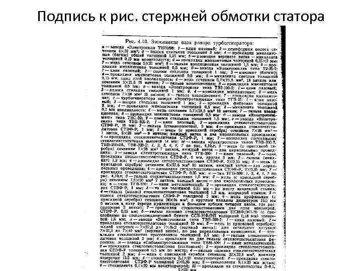 Подпись к рис. стержней обмотки статора