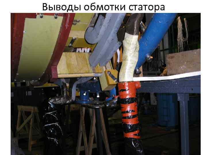Выводы обмотки статора
