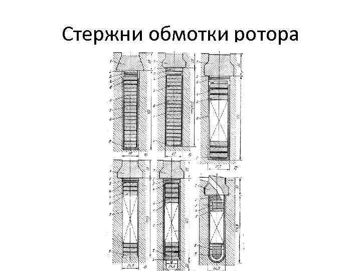 Стержни обмотки ротора