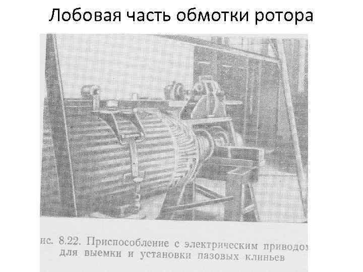 Лобовая часть обмотки ротора