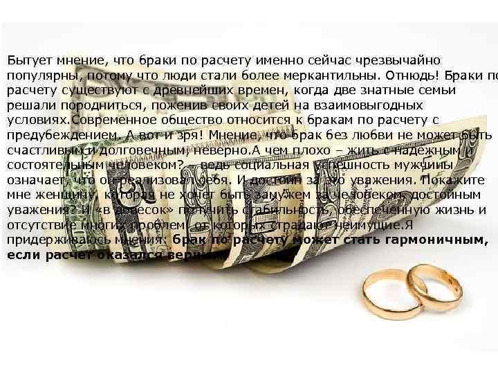 Поздравления брак по расчету