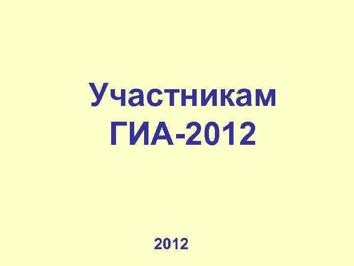 Участникам ГИА-2012