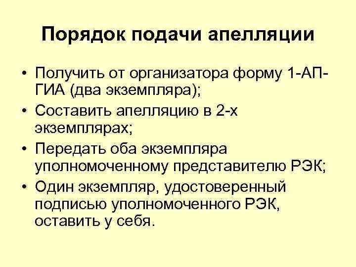 Порядок подачи апелляции • Получить от организатора форму 1 -АПГИА (два экземпляра); • Составить