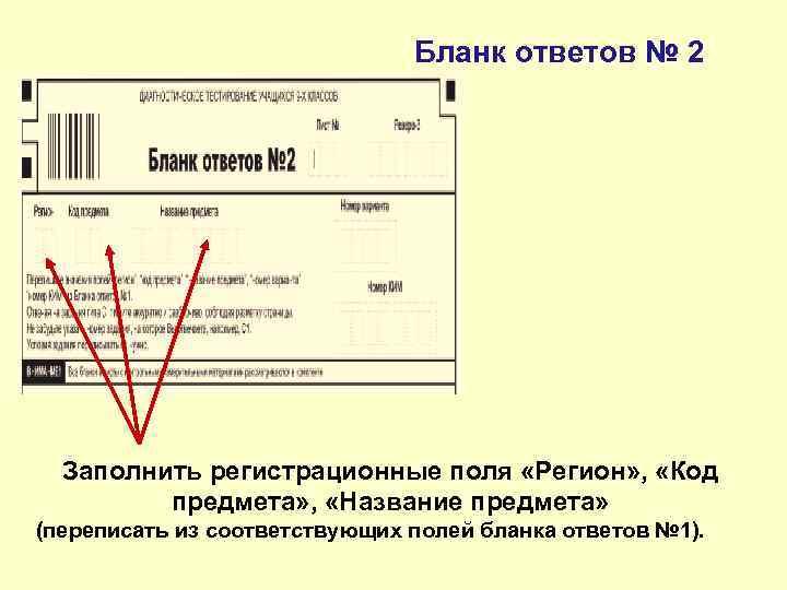 Бланк ответов № 2 Заполнить регистрационные поля «Регион» , «Код предмета» , «Название предмета»