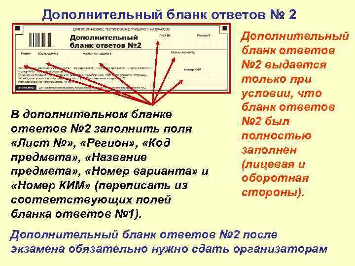 Дополнительный бланк ответов № 2 В дополнительном бланке ответов № 2 заполнить поля «Лист