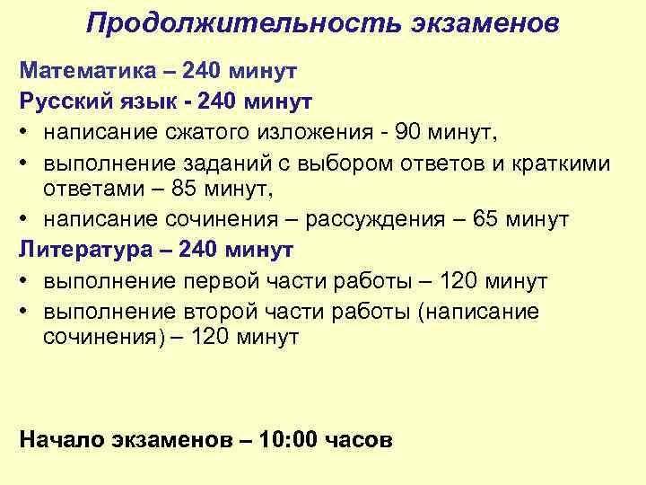 Продолжительность экзаменов Математика – 240 минут Русский язык - 240 минут • написание сжатого