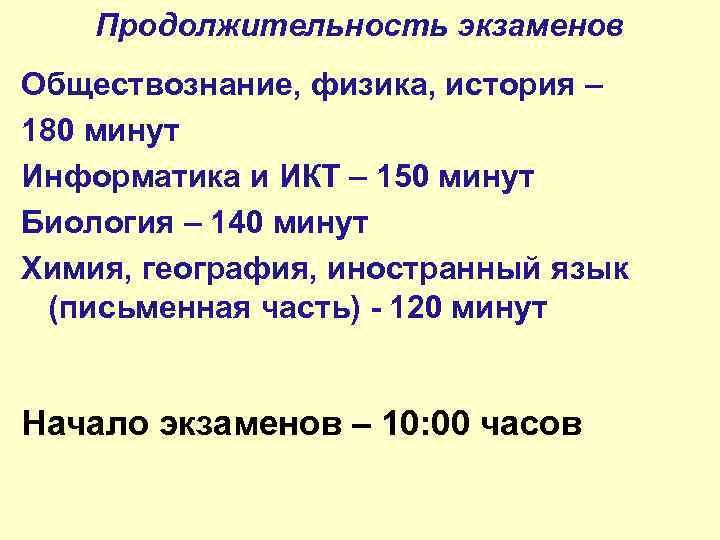 Продолжительность экзаменов Обществознание, физика, история – 180 минут Информатика и ИКТ – 150 минут