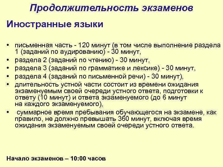 Продолжительность экзаменов Иностранные языки • письменная часть - 120 минут (в том числе выполнение