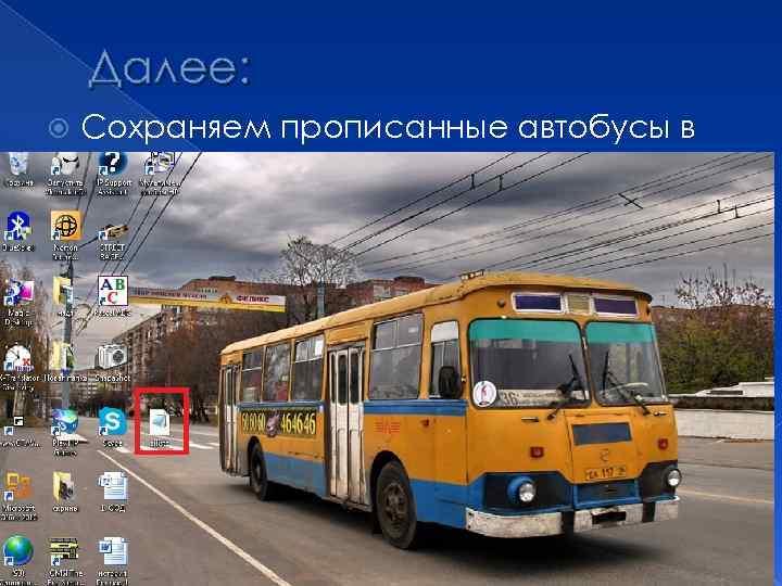 Далее: Сохраняем прописанные автобусы в ailists. У некоторых всё сразу сохраняется, а у некоторых