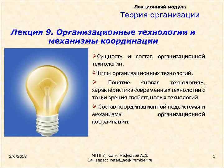 Лекционный модуль Теория организации Лекция 9. Организационные технологии и механизмы координации ØСущность и состав