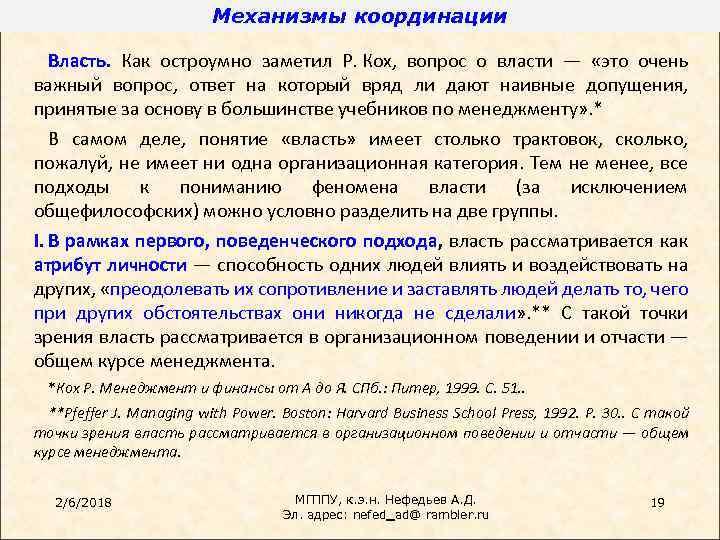 Механизмы координации Власть. Как остроумно заметил Р. Кох, вопрос о власти — «это очень