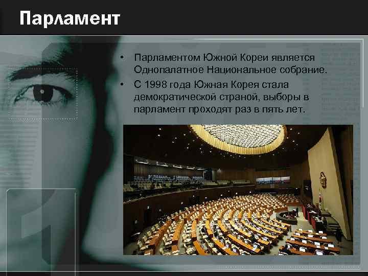 Парламент • Парламентом Южной Кореи является Однопалатное Национальное собрание. • С 1998 года Южная