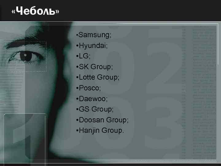 «Чеболь» • Samsung; • Hyundai; • LG; • SK Group; • Lotte Group;