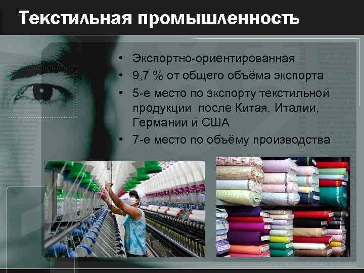 Текстильная промышленность • Экспортно-ориентированная • 9, 7 % от общего объёма экспорта • 5